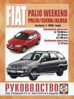 Руководство по ремонту и эксплуатации Fiat Palio / Siena / Albea. Модели с 1996 года выпуска, оборудованные бензиновыми и дизельными двигателями