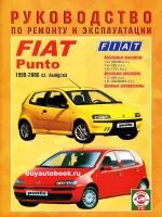 Руководство по ремонту и эксплуатации Fiat Punto. Модели с 1999 по 2006 год выпуска, оборудованные бензиновыми и дизельными двигателями
