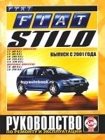 Руководство по ремонту и эксплуатации Fiat Stilo. Модели с 2001 года выпуска, оборудованные бензиновыми и дизельными двигателями