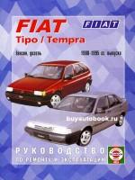 Руководство по ремонту и эксплуатации Fiat Tipo / Tempra. Модели с 1988 по 1995 год выпуска, оборудованные бензиновыми и дизельными двигателями
