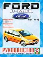 Руководство по ремонту и эксплуатации Ford C-Max. Модели с 2003 года выпуска, оборудованные бензиновыми и дизельными двигателями