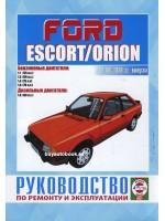 Руководство по ремонту и эксплуатации Ford Escort/Orion. Модели с 1980 по 1990 год выпуска, оборудованные бензиновыми и дизельными двигателями