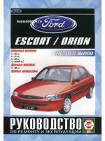 Руководство по ремонту и эксплуатации Ford Escort. Модели с 1990 по 2000 год выпуска, оборудованные бензиновыми и дизельными двигателями