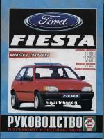 Руководство по ремонту и эксплуатации Ford Fiesta. Модели с 1989 года выпуска, оборудованные бензиновыми и дизельными двигателями