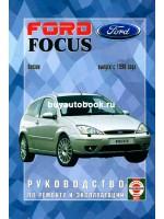 Руководство по ремонту и эксплуатации Ford Focus. Модели с 1998 года выпуска, оборудованные бензиновыми и дизельными двигателями