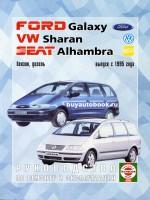 Руководство по ремонту и эксплуатации Volkswagen Sharan / Ford Galaxy / Seat Alhambra. Руководство по ремонту, инструкция по эксплуатации. Модели с 1995 года выпуска, оборудованные бензиновыми и дизельными двигателями