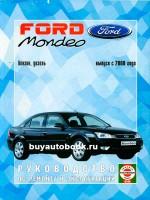 Руководство по ремонту и эксплуатации Ford Mondeo. Модели с 2000 года выпуска, оборудованные бензиновыми и дизельными двигателями