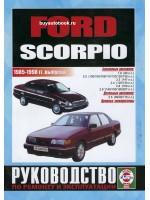 Руководство по ремонту и эксплуатации Ford Scorpio. Модели с 1985 по 1998 год выпуска, оборудованные бензиновыми и дизельными двигателями