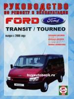 Руководство по ремонту и эксплуатации Ford Transit. Модели с 2000 года выпуска, оборудованные бензиновыми и дизельными двигателями