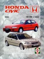 Руководство по ремонту и эксплуатации Honda Civic. Модели с 1991 по 2000 год выпуска, оборудованные бензиновыми двигателями