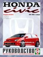 Руководство по ремонту и эксплуатации Honda Civic. Модели с 2001 по 2005 год выпуска, оборудованные бензиновыми двигателями.