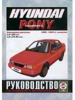 Руководство по ремонту и эксплуатации Hyundai Pony. Модели с 1985 по 1994 год выпуска, оборудованные бензиновыми двигателями