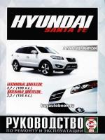 Руководство по ремонту и эксплуатации Hyundai Santa Fe. Модели с 2006 года выпуска, оборудованные бензиновыми и дизельными двигателями.