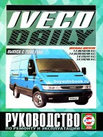 Руководство по ремонту и эксплуатации Iveco Daily. Модели с 2000 года выпуска, оборудованные дизельными двигателями