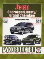 Руководство по ремонту и эксплуатации Jeep Cherokee / Liberty / Grand Cherokee. Модели с 1999 года, оборудованные бензиновыми и дизельными двигателями