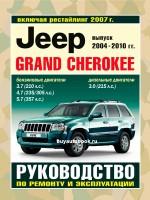 Руководство по ремонту и эксплуатации Jeep Grand Cherokee. Модели с 2004 по 2010 год выпуска, оборудованные бензиновыми двигателями