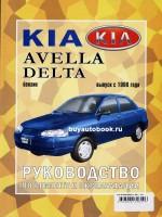 Руководство по ремонту и эксплуатации Kia Avella / Delta. Модели с 1996 года выпуска, оборудованные бензиновыми двигателями