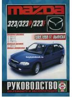 Руководство по ремонту и эксплуатации Mazda 323. Модели с 1989 по 1998 год выпуска, оборудованные бензиновыми и дизельными двигателями