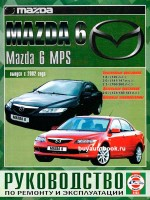 Руководство по ремонту и эксплуатации Mazda 6 / 6 MPS. Модель с 2002 года выпуска, оборудованная бензиновыми и дизельными двигателями