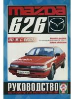 Руководство по ремонту и эксплуатации Mazda 626. Модели с 1983 по 1991 год выпуска, оборудованные бензиновыми двигателями