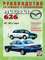 Руководство по ремонту и эксплуатации Mazda 626. Модели с 1992 по 2002 год выпуска, оборудованные бензиновыми и дизельными двигателями