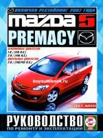 Руководство по ремонту и эксплуатации Mazda 5 / Premacy. Модели с 2005 по 2010 год выпуска, оборудованные бензиновыми и дизельными двигателями