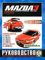 Руководство по ремонту и эксплуатации Mazda 3 / Mazda 3 MPS. Модели с 2003 по 2009 год выпуска (+рестайлинг 2006г.), оборудованные бензиновыми и дизельными двигателями
