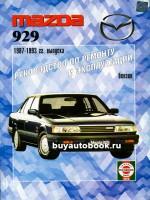 Руководство по ремонту и эксплуатации Mazda 929. Модели с 1987 по 1993 год выпуска, оборудованные бензиновыми двигателями