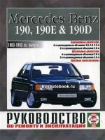 Руководство по ремонту Mercedes-benz 190, 190E, 190D (W 201). Модели с 1983 по 1993 год выпуска, оборудованные бензиновыми и дизельными двигателями