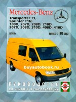 Volkswagen Transporter T1 / Mercedes-Benz Sprinter / Т1N / 100D / 207D / 208D / 210D / 307D / 308D / 310D / 408D / 410D. Модели с 1979 года выпуска,  оборудованные дизельными двигателями