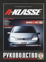 Руководство по ремонту и эксплуатации Mercedes A-class. Модели с 1997 года выпуска, оборудованные бензиновыми и дизельными двигателями
