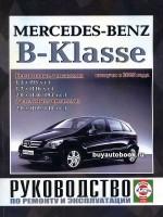 Руководство по ремонту и эксплуатации Mercedes B-class. Модели с 2005 года выпуска, оборудованные бензиновыми и дизельными двигателями
