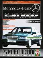 Руководство по ремонту и эксплуатации Mercedes-Benz C-Class W202. Модели с 1993 по 2000 год выпуска, оборудованные бензиновыми двигателями
