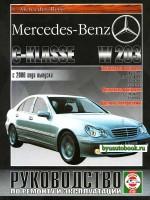 Руководство по ремонту и эксплуатации Mercedes-Benz C-Class W203. Модели с 2000 года выпуска, оборудованные бензиновыми и дизельными двигателями