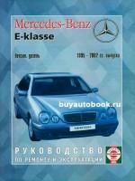 Руководство по ремонту и эксплуатации Mercedes-Benz E-Class W210. Модели с 1995 по 2002 год выпуска, оборудованные бензиновыми и дизельными двигателями