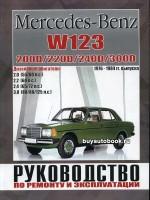 Руководство по ремонту и эксплуатации Mercedes E-class W123. Модели с 1976 по 1984 год выпуска, оборудованные дизельными двигателями