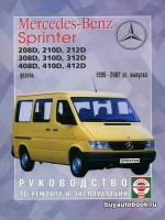 Руководство по ремонту, инструкция по эксплуатации Mercedes Sprinter. Модели с 1995 по 2002 год выпуска, оборудованные дизельными двигателями