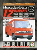Руководство по эксплуатации Mercedes-Benz T2. Модели с 1975 по 1993 год выпуска,  оборудованные дизельными двигателями