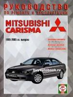 Руководство по ремонту и эксплуатации Mitsubishi Carisma. Модели с 1995 по 2005 год выпуска, оборудованные бензиновыми и дизельными двигателями