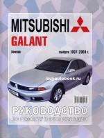 Руководство по ремонту и эксплуатации Mitsubishi Galant. Модели с 1997 по 2004 год выпуска, оборудованные бензиновыми двигателями