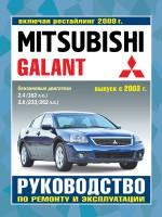 Руководство по ремонту и эксплуатации Mitsubishi Galant. Модели с 2003 года выпуска (рестайлинг с 2008 года), оборудованные бензиновыми двигателями