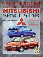 Руководство по ремонту и эксплуатации Mitsubishi Space Star. Модели с 1999 по 2004 год выпуска, оборудованные бензиновыми и дизельными двигателями