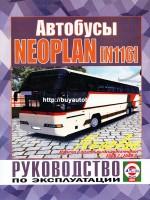 Руководство по эксплуатации Neoplan N116. Модели оборудованные дизельными двигателями