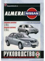 Руководство по ремонту и эксплуатации Nissan Almera. Модели с 2000 года выпуска, оборудованные бензиновыми и дизельными двигателями