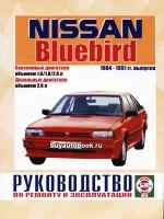 Руководство по ремонту и эксплуатации Nissan Bluebird. Модели с 1984 по 1991 год выпуска, оборудованные бензиновыми и дизельными двигателями