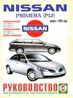 Руководство по ремонту и эксплуатации Nissan Primera (P12). Модели с 2002 года выпуска, оборудованные бензиновыми и дизельными двигателями