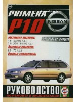 Руководство по ремонту и эксплуатации Nissan Primera. Модели с 1990 по 2002 год выпуска, оборудованные бензиновыми и дизельными двигателями