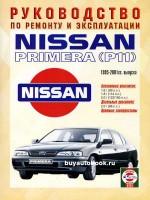 Руководство по ремонту и эксплуатации Nissan Primera (P11). Модели с 1995 по 2001 год выпуска, оборудованные бензиновыми и дизельными двигателями