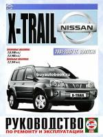 Руководство по ремонту и эксплуатации Nissan X-Trail. Модели с 2001 по 2007 год выпуска, оборудованные бензиновыми и дизельными двигателями