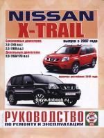Руководство по ремонту и эксплуатации Nissan X-Trail. Модели с 2007 года выпуска (+ рестайлинг 2010), оборудованные бензиновыми и дизельными двигателями